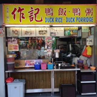 Braised Duck rice & porridge -   / 作記鴨飯 . 鴨粥 (East Coast Park)|Singapore