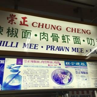 Chilli Noodle, Laksa & Prawn Noodle  - 位於Beach Road的荣正 (Beach Road) | 新加坡