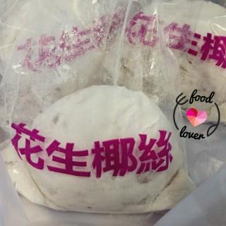 花生椰絲糯米糍 - Mei Foo's 包餃店 (Mei Foo)|Hong Kong
