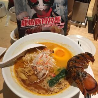 龍蝦豚骨拉麵 - ใน九龍灣 จากร้านIppudo HK (九龍灣)|ฮ่องกง