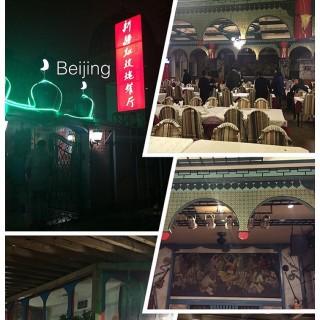 位于的新疆红玫瑰餐厅 (三里屯) | 北京