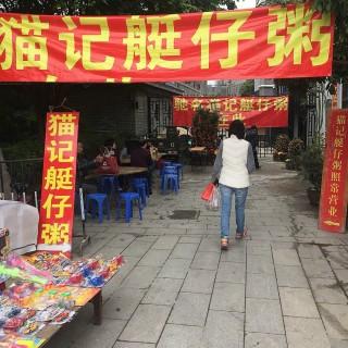 's 猫记艇仔粥 (pazhou)|Guangzhou
