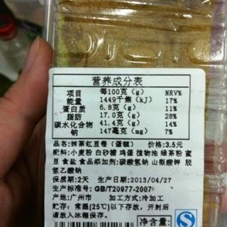 tangxia's 球记饼家 (tangxia)|Guangzhou