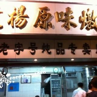 's 达杨原味炖品 (nongjiangsuo)|Guangzhou