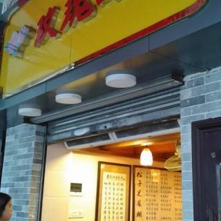 's 玫瑰甜品店 (nongjiangsuo) Guangzhou