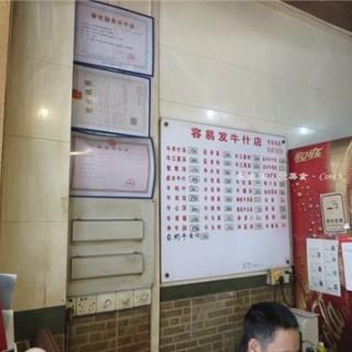 's 容意发牛杂店 (ximenkou)|Guangzhou