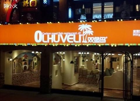 位于江汉路的双鱼岛-炭烧烤鱼餐厅 (江汉路) | 武汉