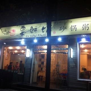 位於的粟鲜坊砂锅粥 (兴南街/海光寺 ) | 天津