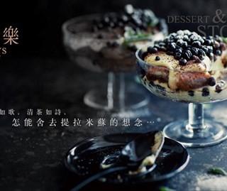 提拉米苏 - ershadao's City Joys Bar&Restaurant (ershadao)|Guangzhou
