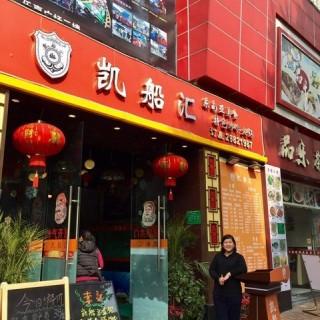 's 凯船汇 (baiyunshan)|Guangzhou