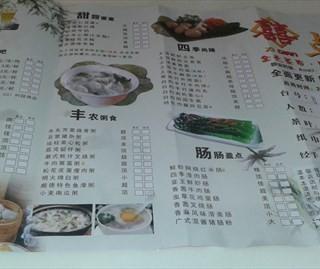 's 喜点 (huangpuqu)|Guangzhou