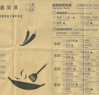 位於的十二味麻辣三兄弟 (尖沙咀) | 香港