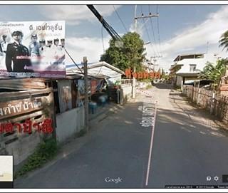 dari ส้มตำป้าณี (อ.บางละมุง) di  |Chonburi