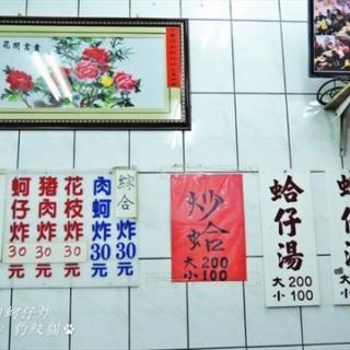 dari 巷仔內蚵仔炸 (芳苑鄉) di  |Changhua / Nantou