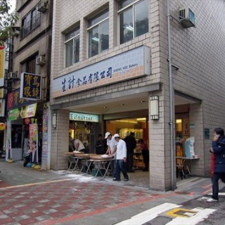 dari 生計食品有限公司 (大安區) di   Taipei