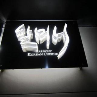 / 哈摩尼韓食堂 高雄店 (左營區)|高雄/屏東